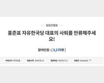 """홍준표 사퇴 시사 후…""""사퇴 막아달라"""" 靑 국민청원 게시물 '봇물'"""
