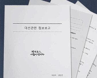 [단독]드루킹, 대선때 '안철수 선거전략' 빼내 김경수측에 전달 정황