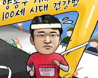 [양종구 기자의 100세 시대 건강법]오리엔티어링·철인3종·트레일러닝…건강·활력 둘 다 잡은 '만능 스포츠인'