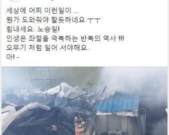 """박영선, 노승일 집 화재 소식에 """"세상에 어찌 이런일이…힘내세요"""""""