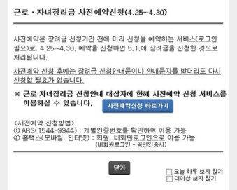 2019 근로장려금 신청자격 완화…사전 예약 30일까지