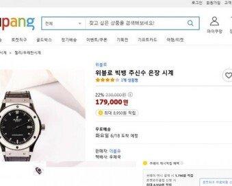 1000만 원 넘는 명품이 17만 9000원?…쿠팡, 짝퉁시계 버젓이 판매