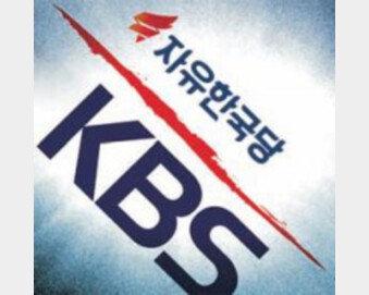 KBS와 한국당 로고[횡설수설/고미석]