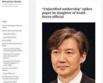 세계 논문취소 감시 사이트 '리트랙션 워치'…조국 딸 논문 사례 보도