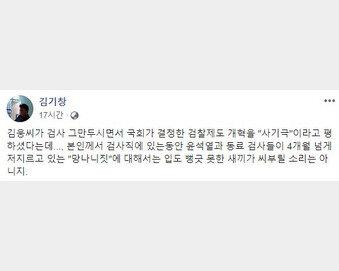 """""""망나니짓 입 뻥긋 못한 XX가""""…김기창 교수, 김웅 검사에 막말"""