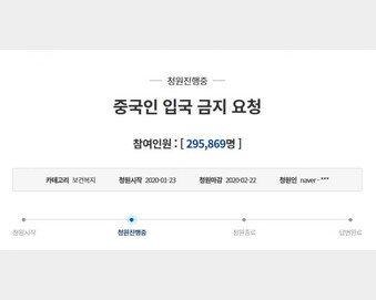 '중국인 입국 금지 요청'…국민 청원 30만 육박