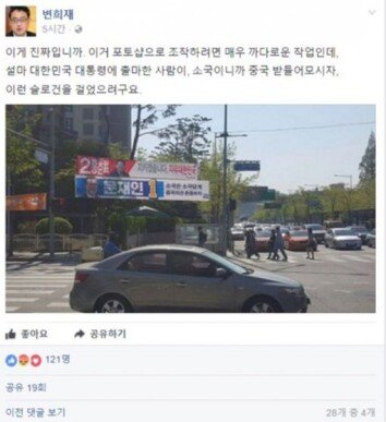 [장승윤의 사진 사람 사랑] 선거현수막 속 '황당 구호', 알고보니…