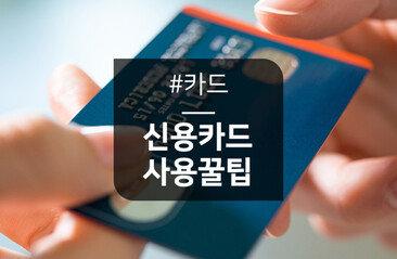 [신용카드꿀팁] 세 줄이면 오케이! 신용카드 사용법