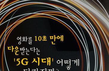 """5G 시대"" 속도는 빨라지고 요금은 비싸진다?"