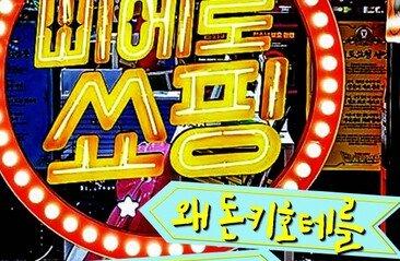 """신세계 정용진 부회장의 모험기 """"삐에로쇼핑"""""""