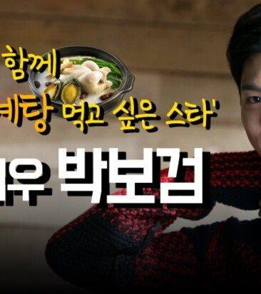 '초복날 함께 삼계탕 먹고 싶은 스타' 1위 박보검