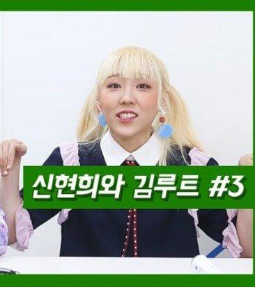 [송터뷰] 밝은 노래만 한다는 신현희의 반전 매력이 담긴 곡은? (신현희와 김루트 ③편)