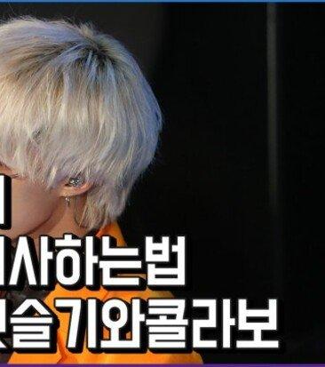 자이언티 '멋지게 인사하는 법'(feat. 레드벨벳 슬기)