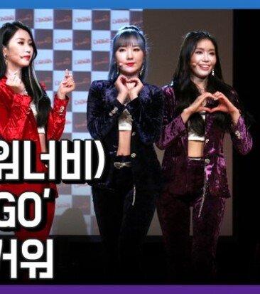 걸크러쉬로 무장한 워너비 신곡'LEGGO'로 컴백