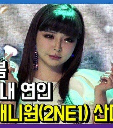 가수 박봄, 싱글 앨범 '봄(Spring)'들고 컴백