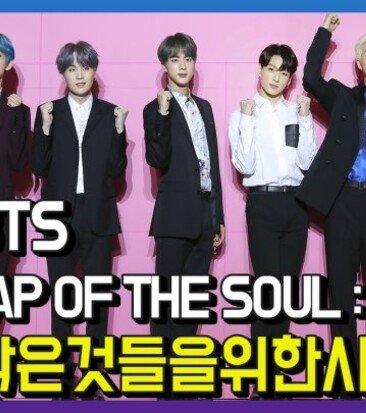 '금의환향' 방탄소년단, PERSONA 세계 음반시장 '올 킬' 스타트