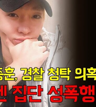 최종훈, 음주운전 언론무마 경찰 청탁 의혹 무혐의... 집단 성폭행 의혹은?