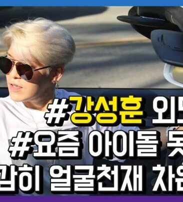 """""""요즘 아이돌 못생겼어""""...강성훈의 겁 없는 '얼굴평가'"""