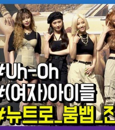 (여자)아이들, 신곡 'Uh-Oh'로 힙합 매력 어필
