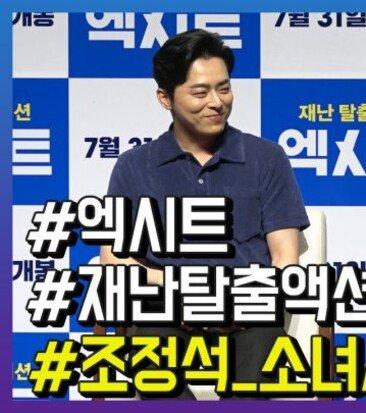 """영화 '엑시트' 조정석, """"원래 소녀시대팬…윤아 요정인 줄 알았다"""""""