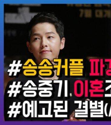 배우 송중기-송혜교, 결혼 20개월 만에 파경