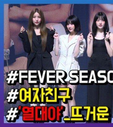 여자친구 컴백, 7번째 미니앨범 'FEVER SEASON' 또 다른 성장
