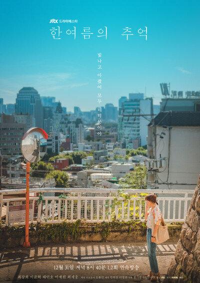 '한여름의 추억'부터 '밀정'까지…JTBC 특집 풍년 [공식]