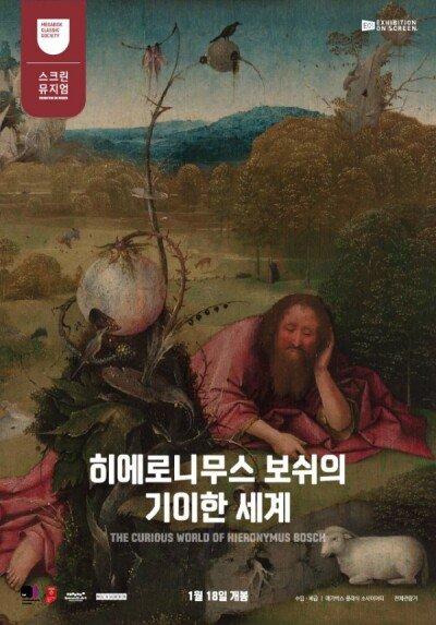 메가박스, 스크린 뮤지엄 '히에로니무스 보쉬의 기이한 세계' 단독 상영