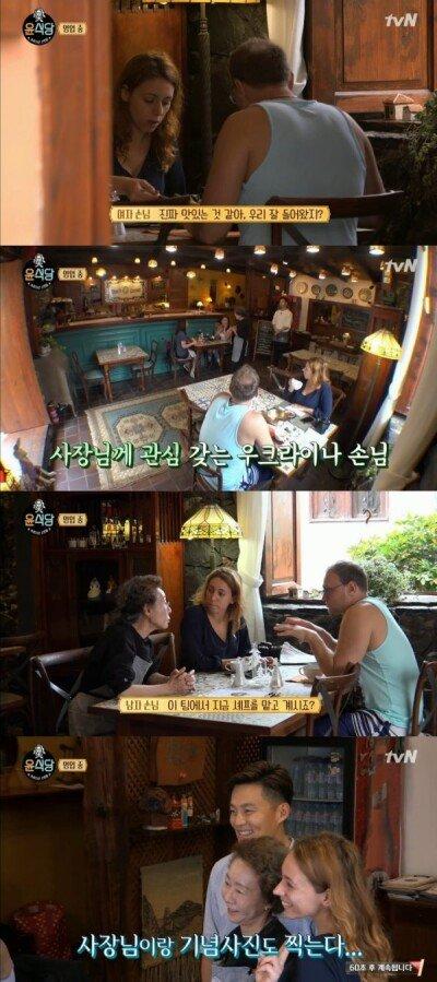 '윤식당2' 우크라이나 손님, 윤여정 인터뷰한 이유
