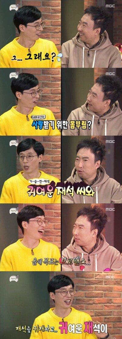 """'무한도전' 박명수, 안경 바꾼 유재석에 """"귀여워"""" 애정 표현"""