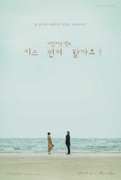 감우성×김선아 '키스 먼저 할까요', 서툰 멜로 감성 포스터 공개
