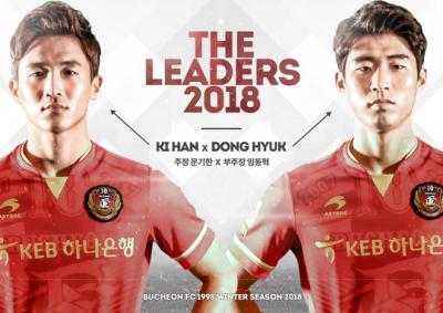 부천FC1995, 2018시즌 주장 문기한-부주장 임동혁 선임