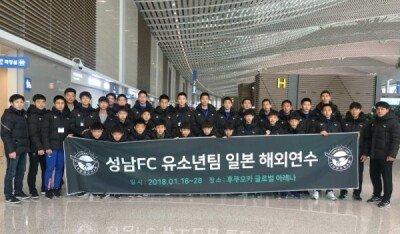 성남FC 유소년팀, 일본 후쿠오카 해외연수 진행