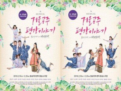 '거울공주 평강이야기' 22일 오후 2시 티켓 오픈