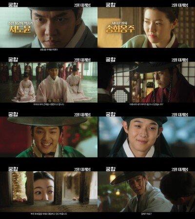 이승기-심은경-연우진 '궁합' 티저 예고편 공개