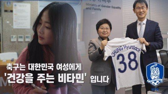 대한축구협회, AFC 여자축구의 날 기념 이벤트 진행