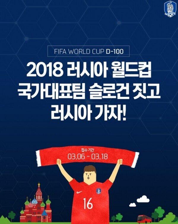 '월드컵 D-100' 대한축구협회, 월드컵 대표팀 응원 슬로건 공모