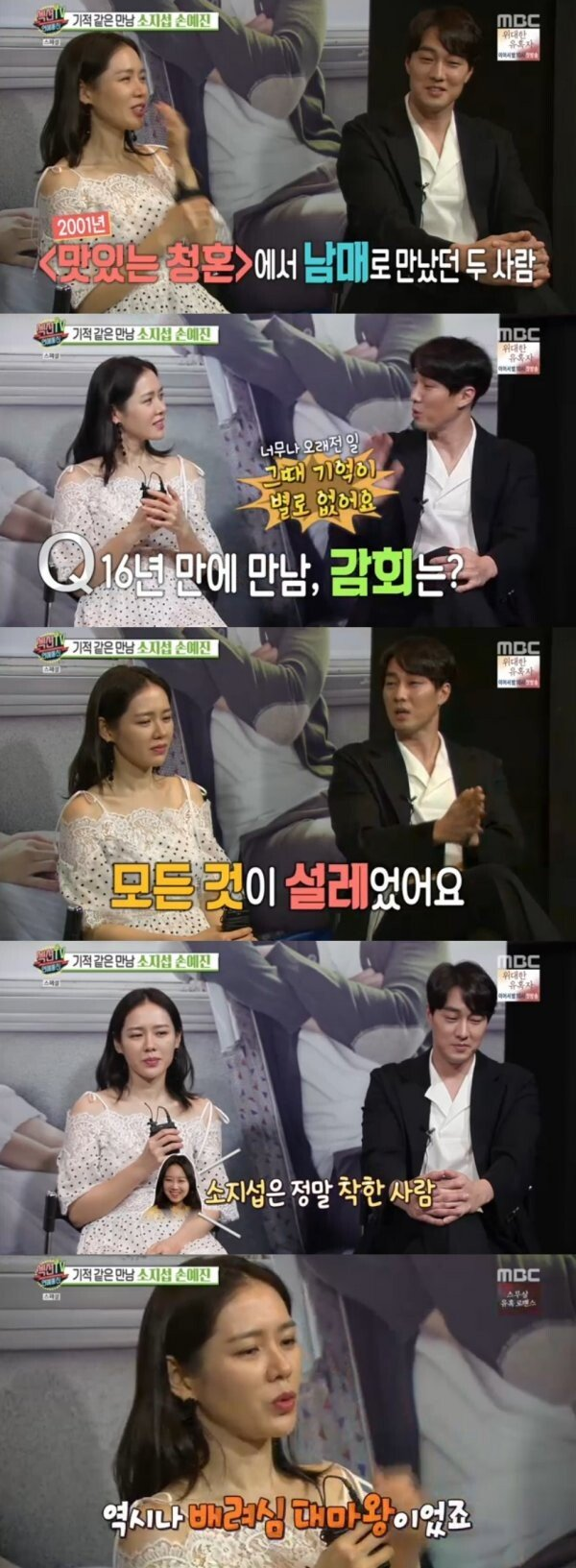 """'섹션TV' 손예진 """"소지섭, 배려심 대마왕…공효진도 칭찬"""""""