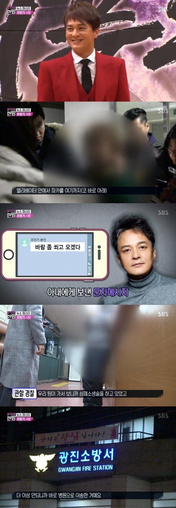 """'한밤' 광진 소방서 측 """"조민기 발견 당시 맥박 無"""""""