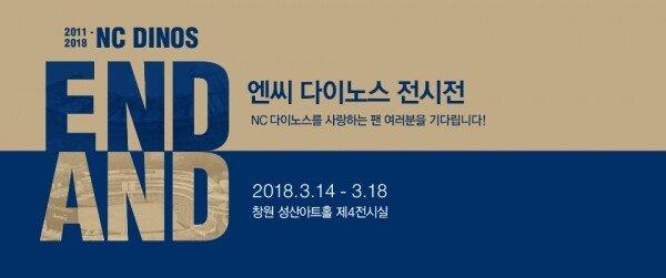 NC다이노스, 역사와 미래가 한 곳에 담은 전시전 개최