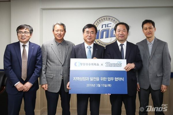 NC다이노스, '창원 생산품 애용 캠페인' 실시