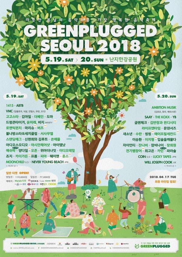 더욱 화려하고 탄탄…그린플러그드 서울 2018, 3차 라인업 발표