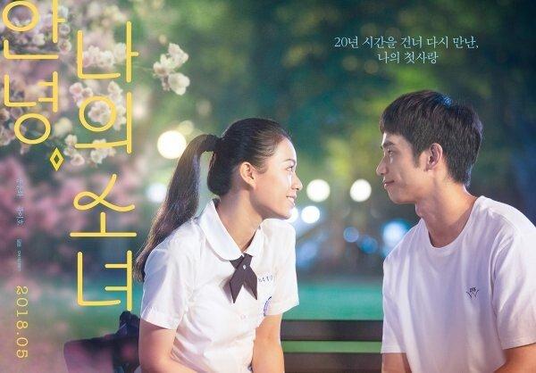 '나의 소녀시대' 송운화 주연작 '안녕, 나의 소녀', 전주에서 만나요