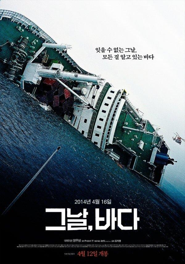 [DA:박스오피스] '그날, 바다' 3일 만에 10만 관객 돌파…입소문 흥행