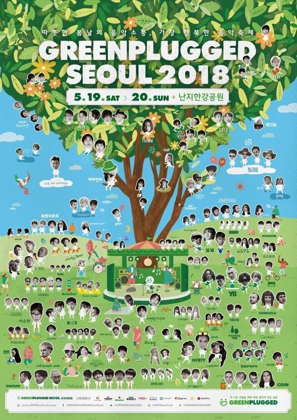 '그린플러그드 서울 2018' 최종 라인업 공개