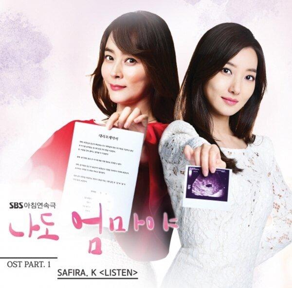 '나도 엄마야' 사피라케이, 드라마 OST part.1 'Listen' 불렀다