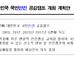 양승조 국회의원, 경비함 타고 봉사 단체와 독도 탐방…혈세 낭비 논란