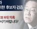 """자유한국당, '이재명 욕설 파일' 공개…""""후보자 검증과 국민 알권리 차원"""""""
