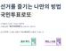 [6·13지방선거]사전투표 시작…1등 500만원 '국민투표로또' 참여 방법은?