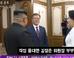 """[공식] KBS """"남북정상회담 비속어 논란, 우리 스태프 없었다…靑·北 인사만 동석"""""""